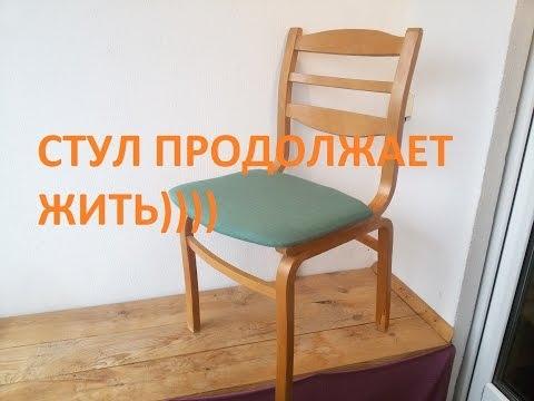 Как сделать туристический стул