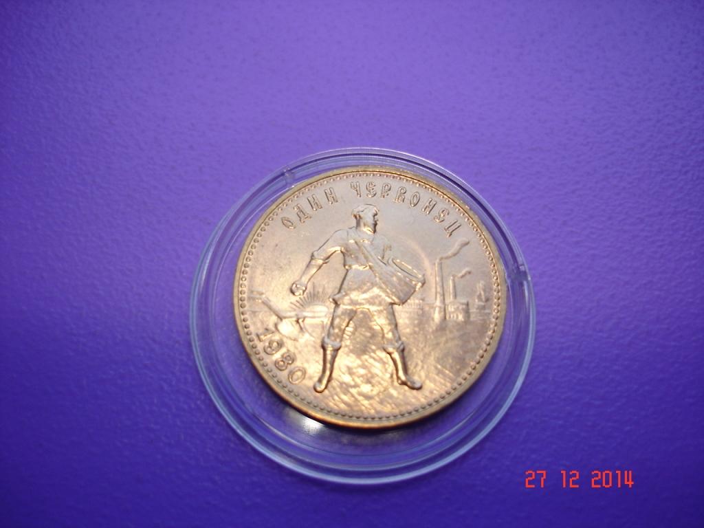 Продаются монеты, номиналом: 1 руб - 30р10руб - 10руб20руб - 30руб50руб - 10руб100 руб - 100р