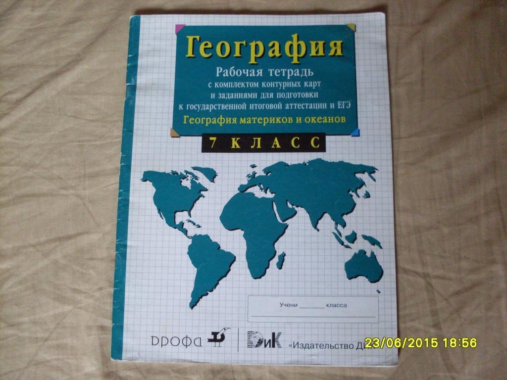 География печатная тетрадь 8 класс решебник