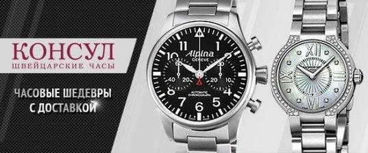 Интернет-магазин novosti-rossiya.ru представляет сеть магазинов «консул», которая уже почти 30 лет продает в россии швейцарские часы и ювелирные украшения.