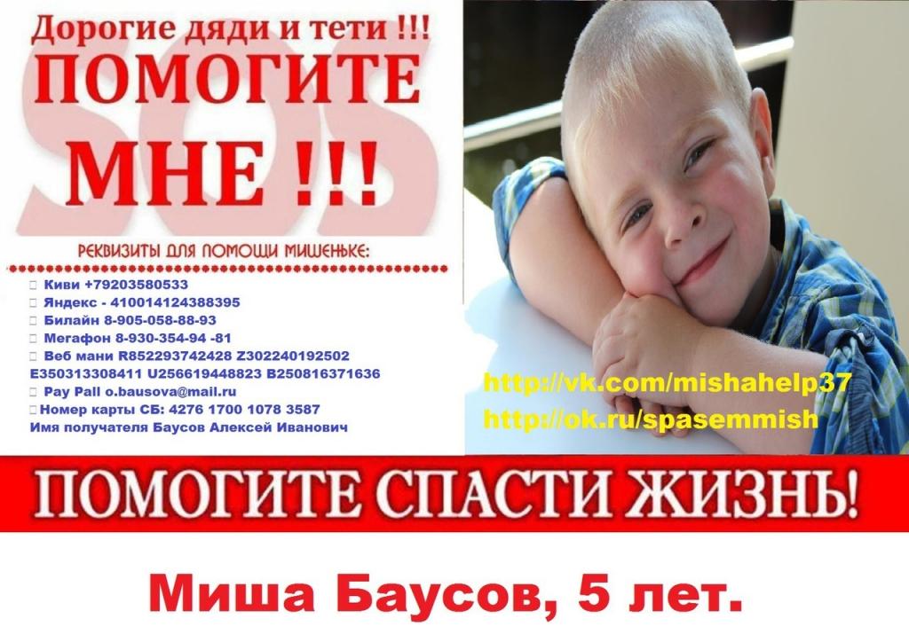 Благотворительная открытка дети спасают детей проверить 48