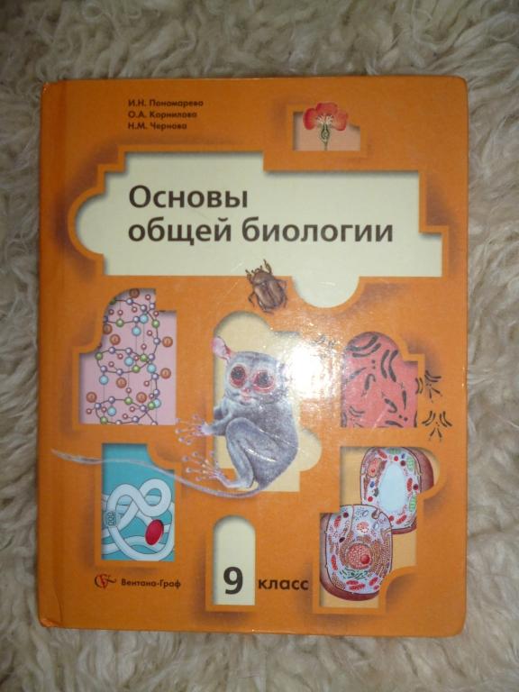 учебник пановарёвой 6 клаас решебник по биологии