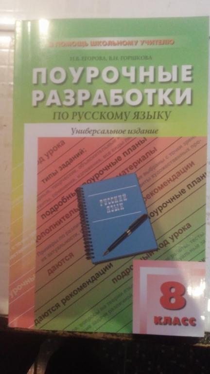 ПОУРОЧНЫЕ РАЗРАБОТКИ РУССКИЙ ЯЗЫК 8 КЛАСС ЛЬВОВА СКАЧАТЬ БЕСПЛАТНО