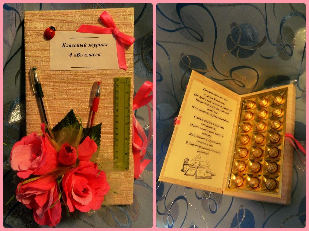 Классный журнал из коробки конфет как сделать 344