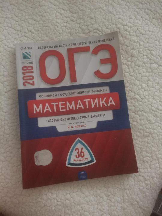 Вариантов решебник 36 огэ к математике ященко по