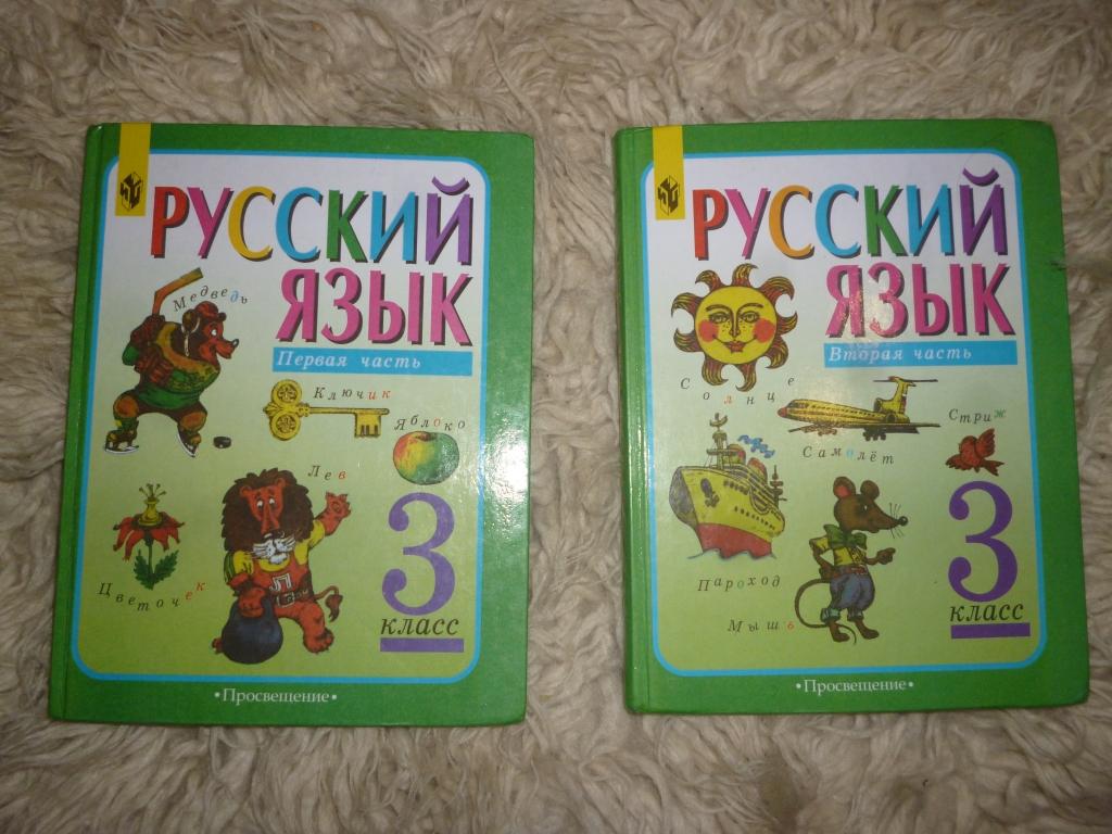 хохлова класс гдз 4 по русский язык зеленина