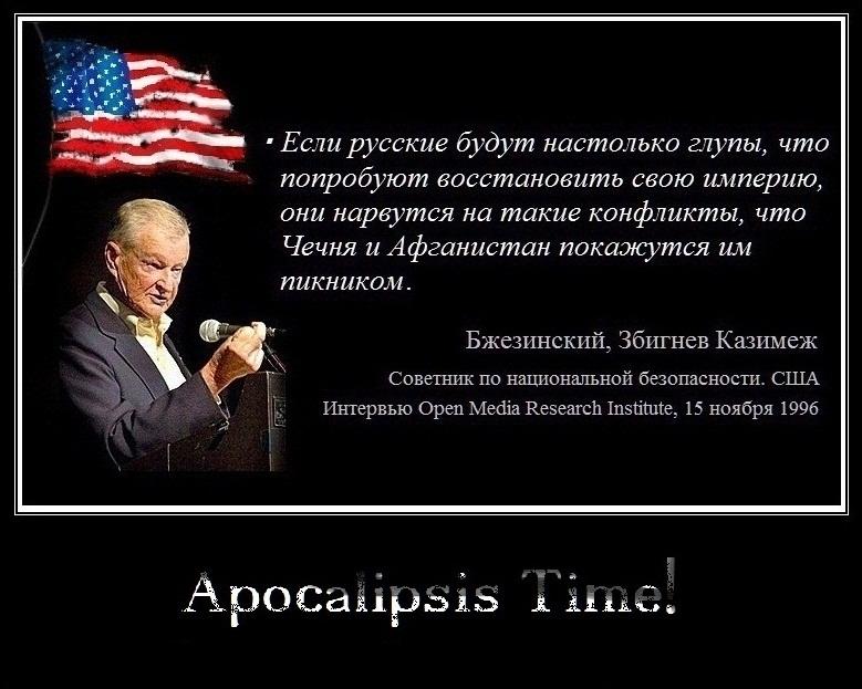 влагу отвело, збигнев бжезинский о распаде россии читать Termoline шьется
