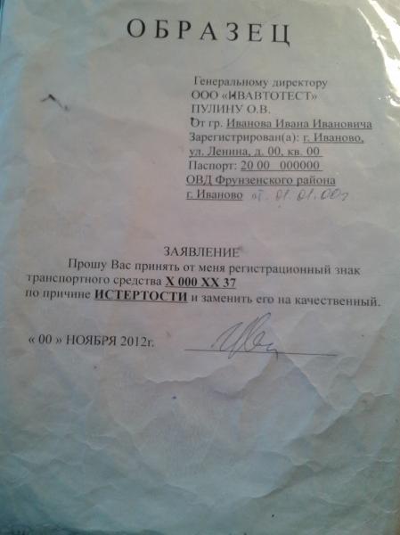 образец заявления на замену гос номеров - фото 4
