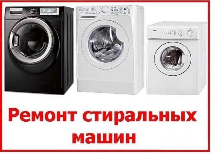 обслуживание стиральных машин бош Житная улица
