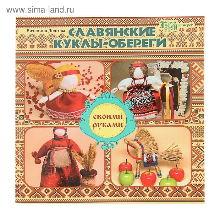 Русская народная книга своими руками