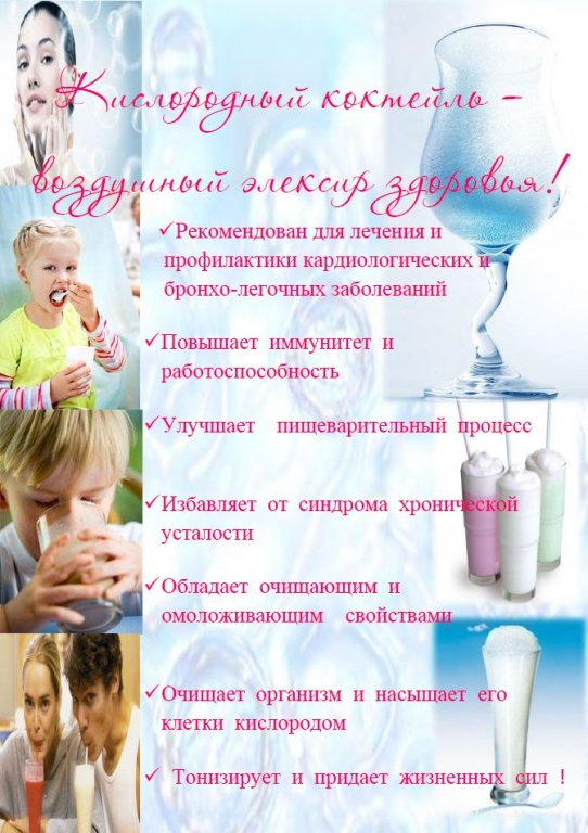 кислородный коктейль для деток отзывы фото стирке изделий