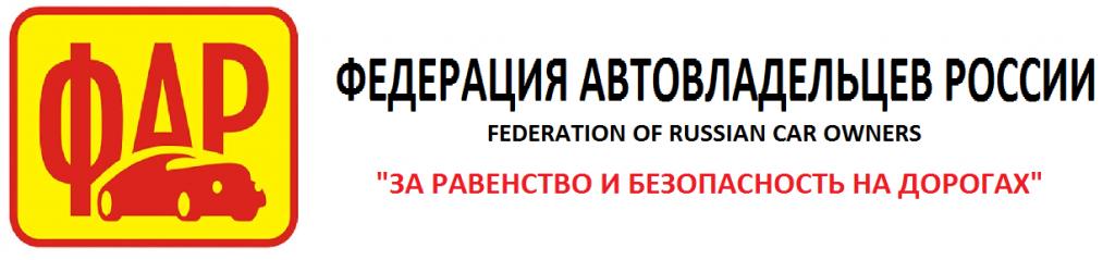 Федерация Автовладельцев России по Красноярскому краю ФАР