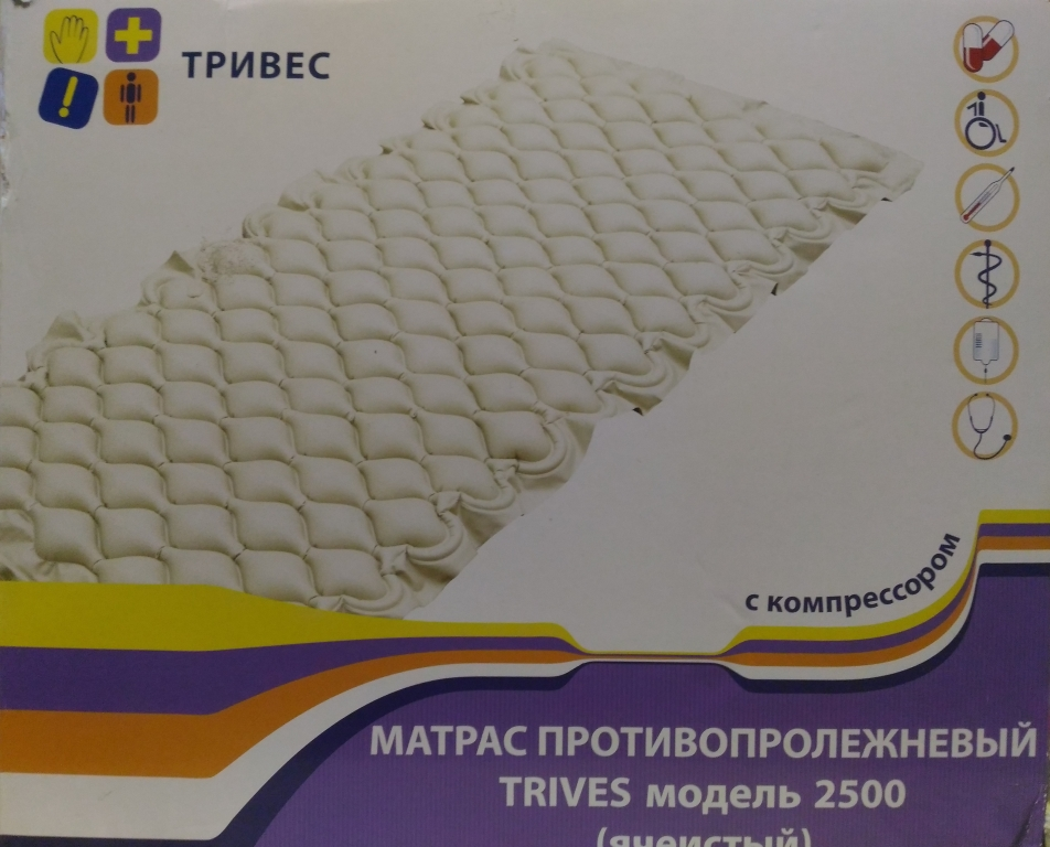 противопролежневый матрас тривес 2500 выбору термобелья Сегодня