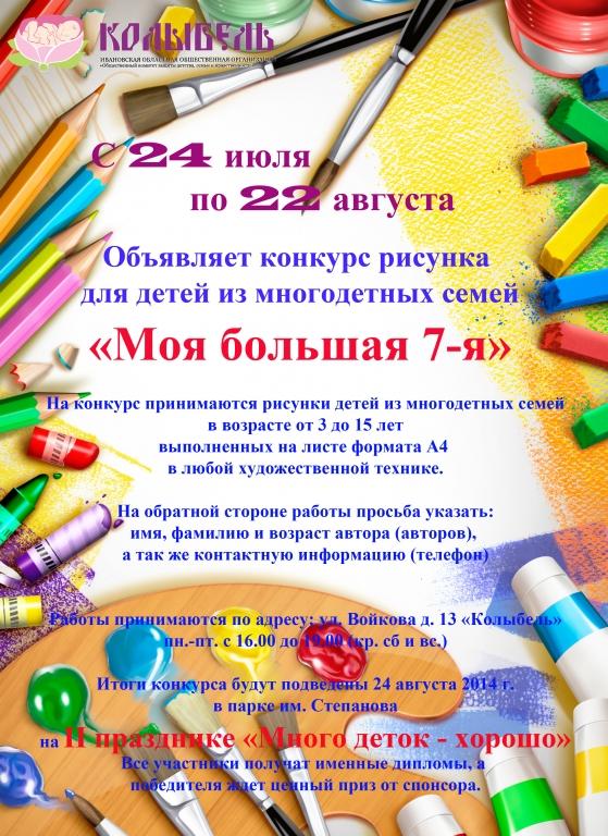 Информация о конкурсах для детей