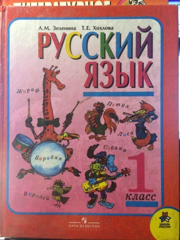 Зеленина решебник русский язык