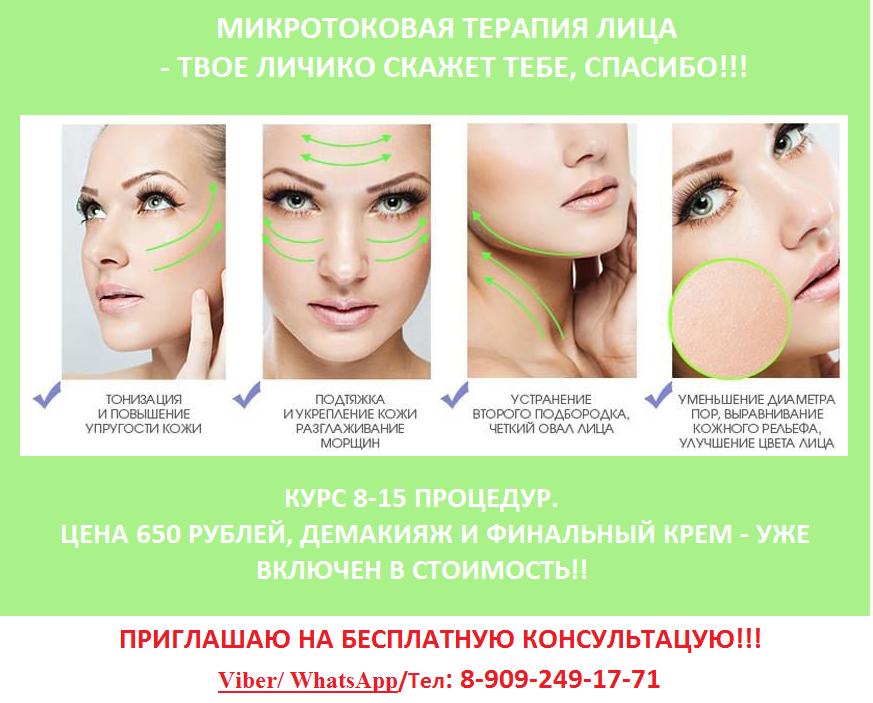 микротоки для лица отзывы фото до и эффект достигается счёт