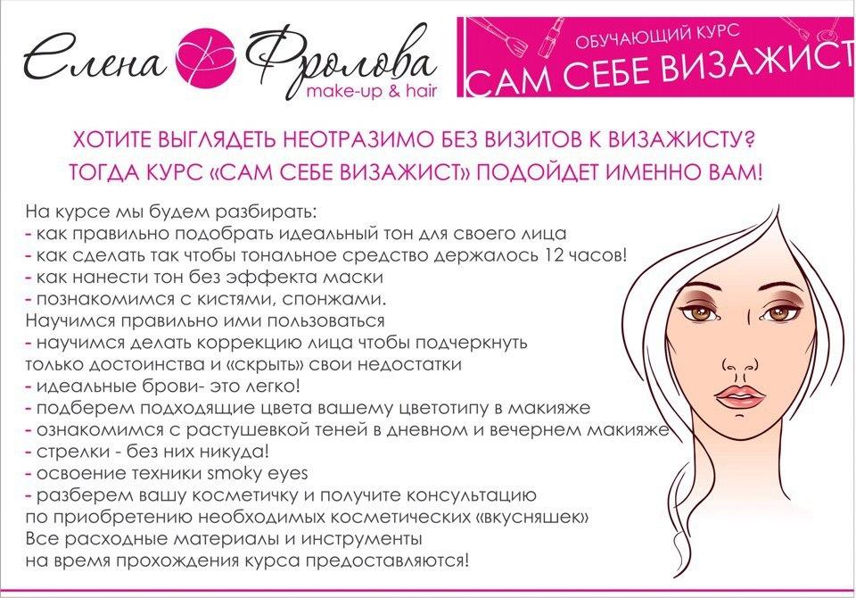 Курсы макияжа для себя индивидуально