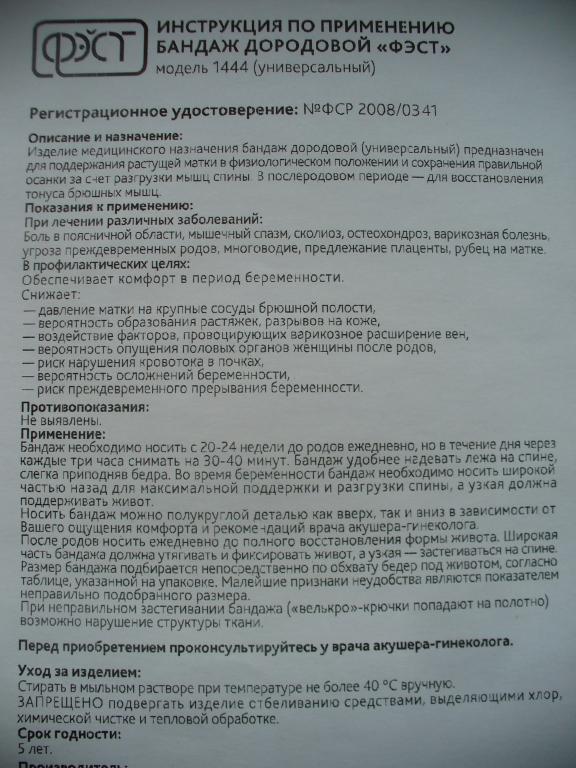 Бандаж фэст для беременных инструкция по применению 38