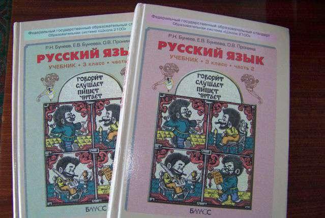 Gdz 4 класс 2100 русский язык