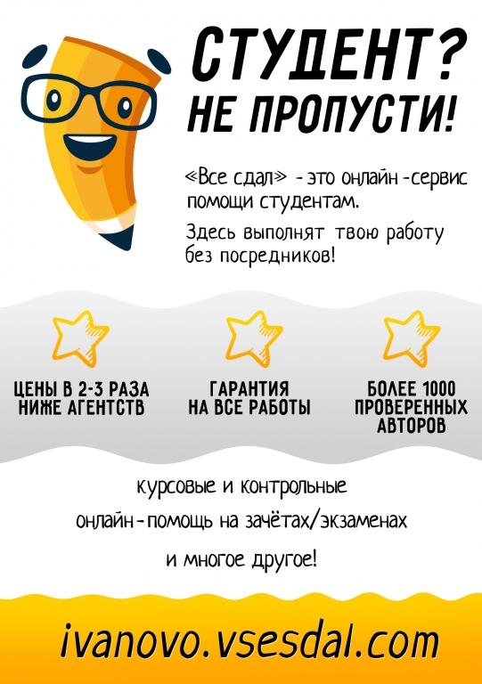 Ивановская барахолка ru • Помощь студентам Чертежи  Изображение