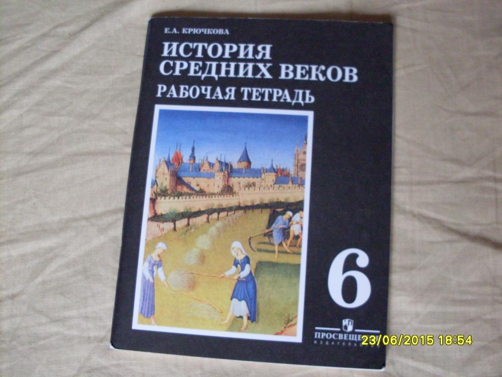 Решебник класс история тетрадь 7 средних веков