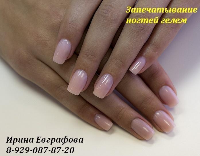 Наращивание ногтей гелем однотонный