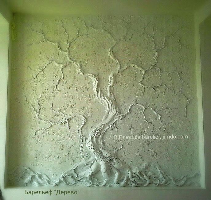 Барельеф дерева на стене своими руками