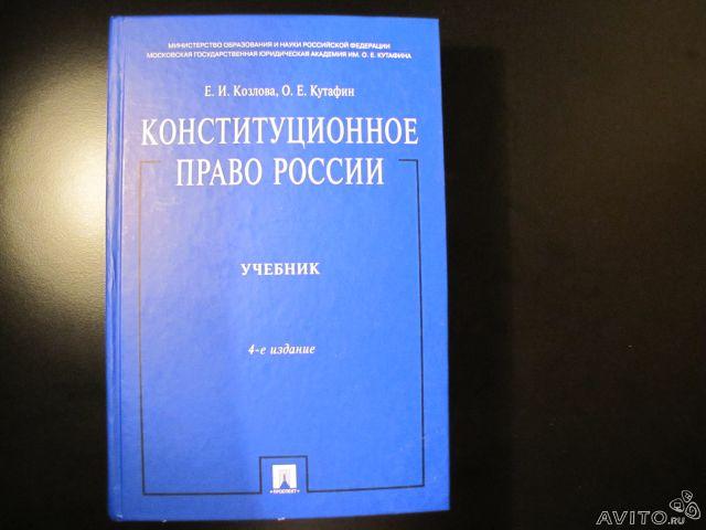 Скачать книгу конституционное право зарубежных стран. Учебник и.