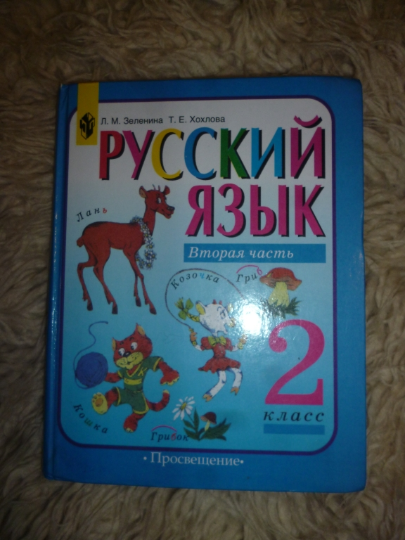 решебник по русскому языку для 2 класса зеленина хохлова 2 часть ответы