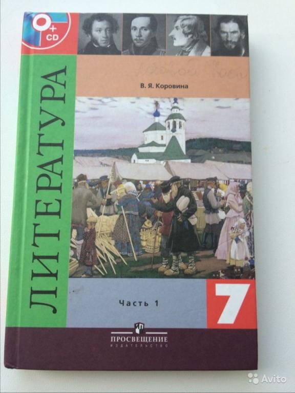 Литература 8 класс учебник в 2 ч коровина вя и др