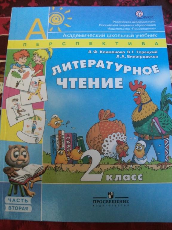 Гдз Литературное чтение 4 класс Климанова