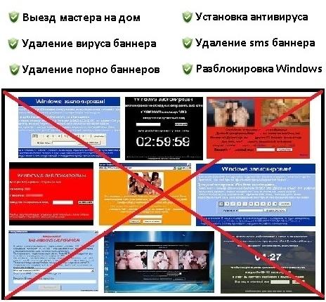 programmu-dlya-udaleniya-porno-bannera
