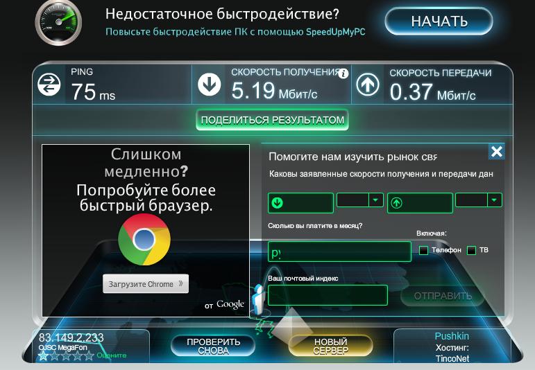 Как мне сделать интернет быстрым