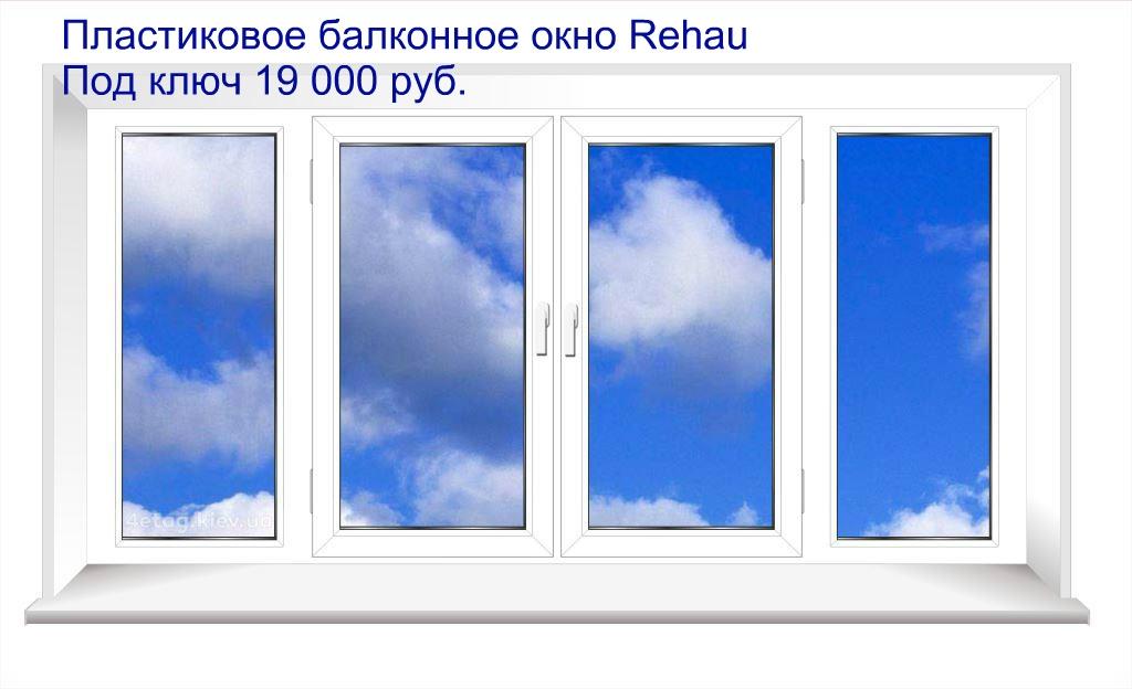 Готовое пластиковое окно 2530х1560 купить в калужской област.