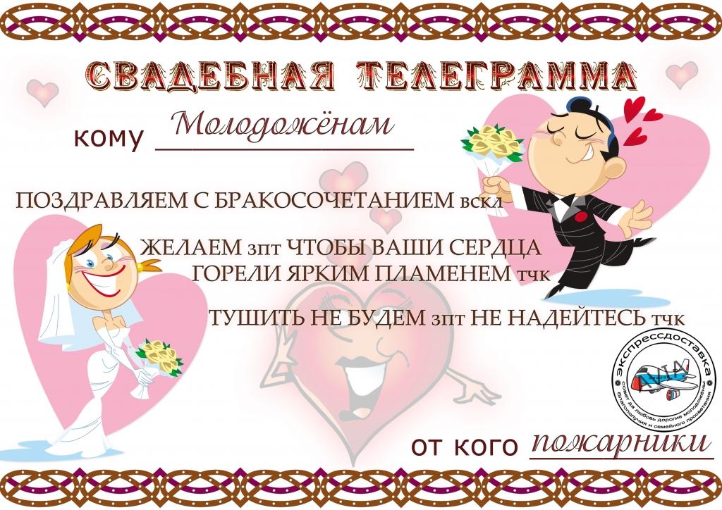 Прикольное поздравления со свадьбой для жениха от друзей