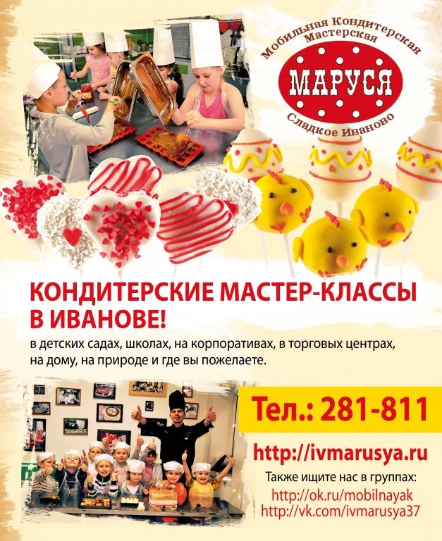 Иваново мастер классы для детей