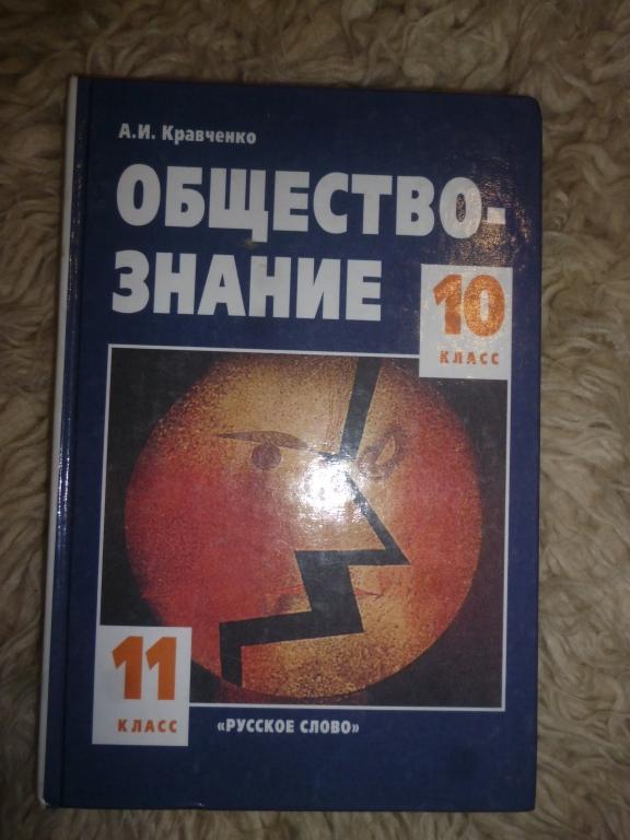 по обществознанию кравченко класс задачник скачать 8-9