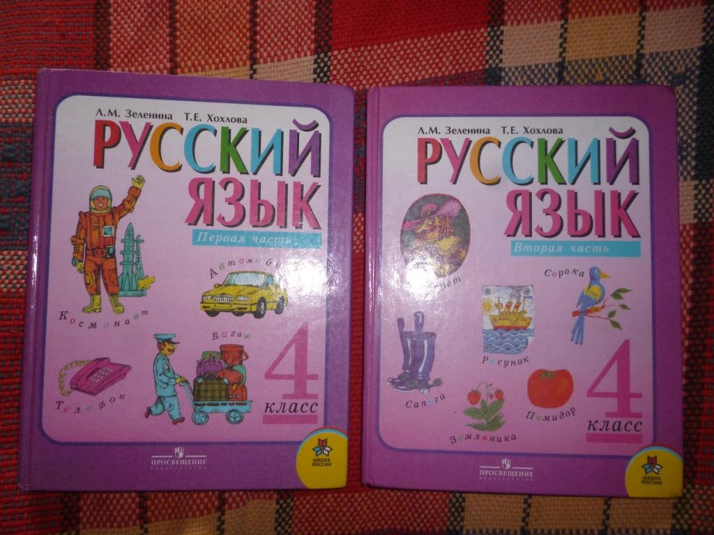 класс учебник гдз хохлова зеленина 4 по русскому