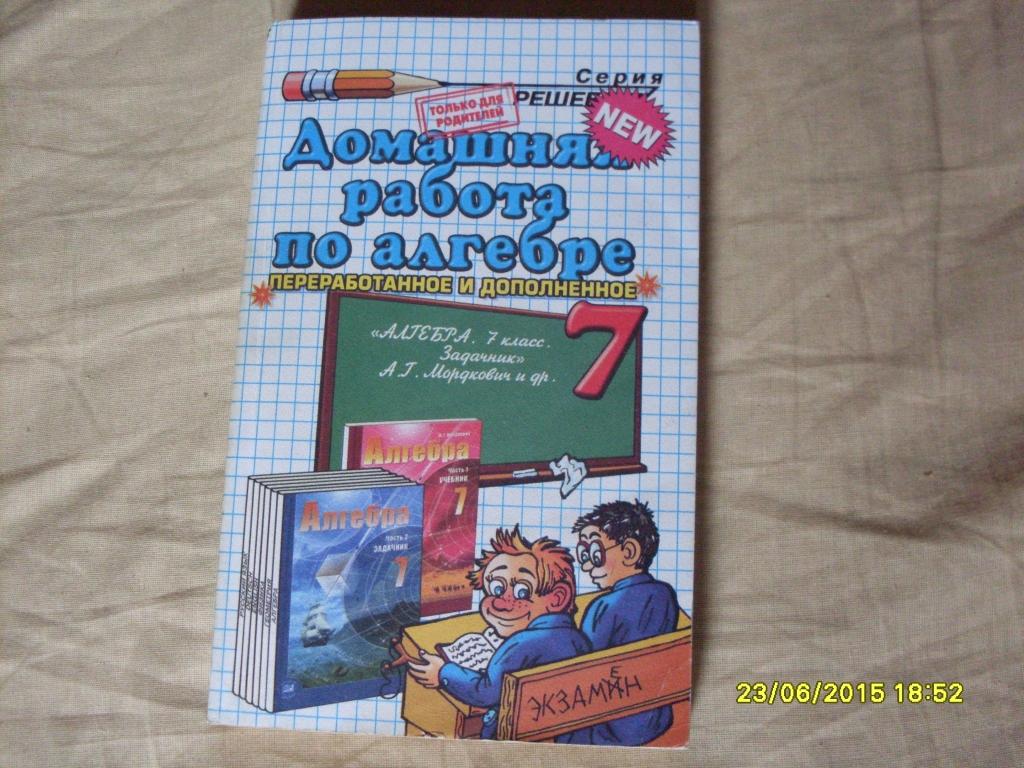 Издательство Экзамен Серия Решебник