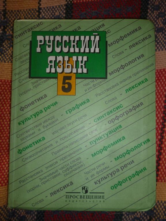 Решебник По Русскому Языку 5 Класс Просвещение Московский Учебник