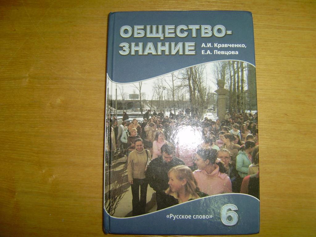 издательство кравченко слово обществознание русское 6 gdz-online.org класс