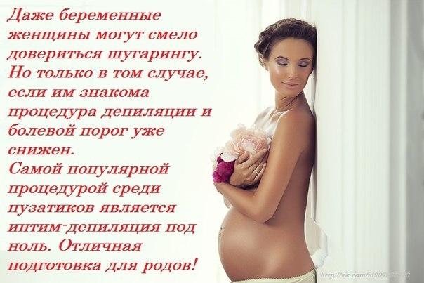 Беременный делают депиляцию