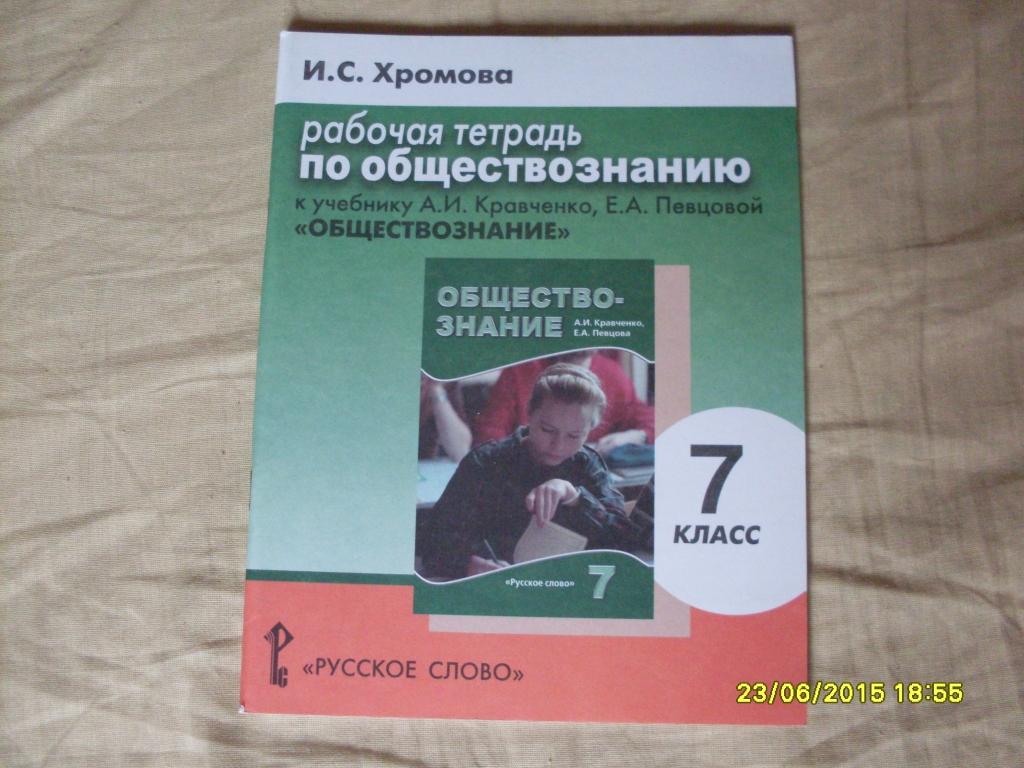 Гдз обществознание 7 класскравченко