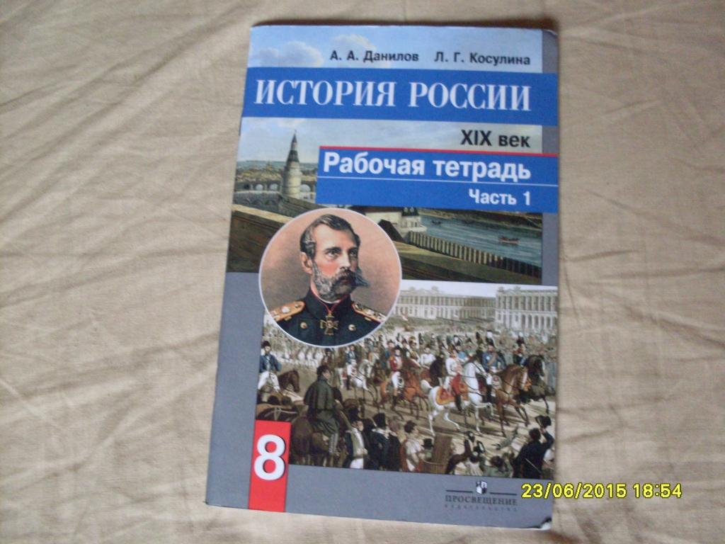 гдз по истории россии 8 класс артасов данилов косулина соколова фгос