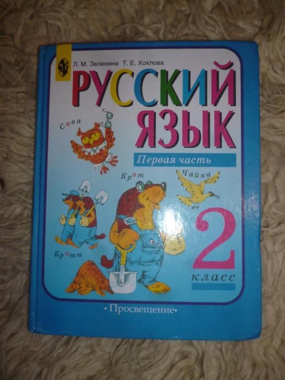 Гдз Русский Язык 2 Класс Зеленина Хохлова 2 Часть Учебник Ответы