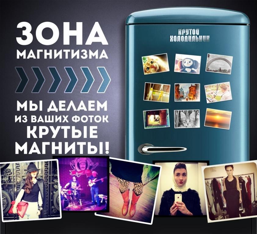 можете ознакомиться реклама на магнит на холодильник цена депозиты Металлинвестбанка