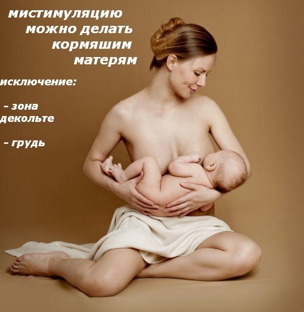 фото матерей голых
